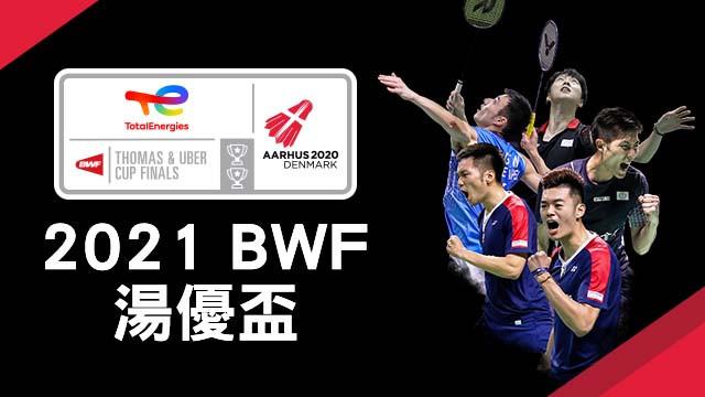 2021 BWF湯優盃