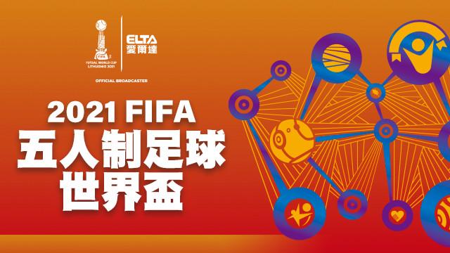 2021 FIFA 五人制足球世界盃
