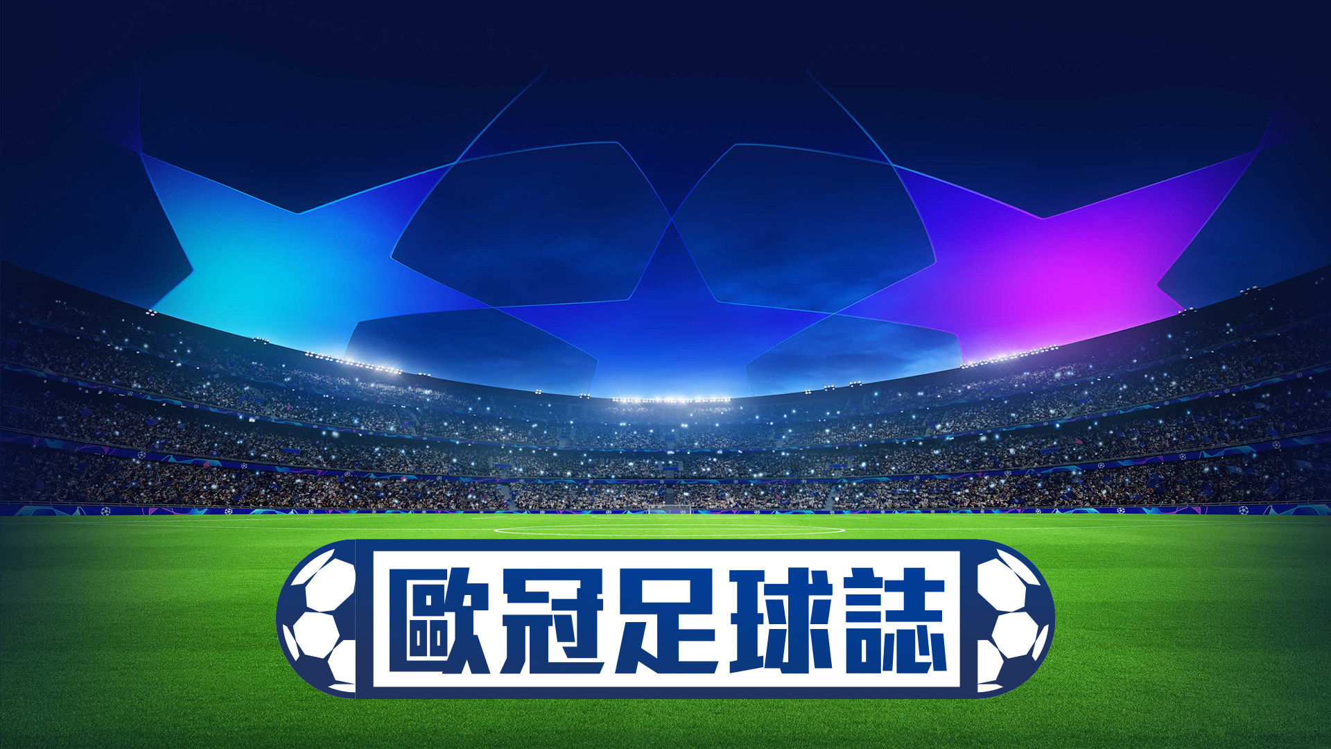 歐冠足球誌 第3集