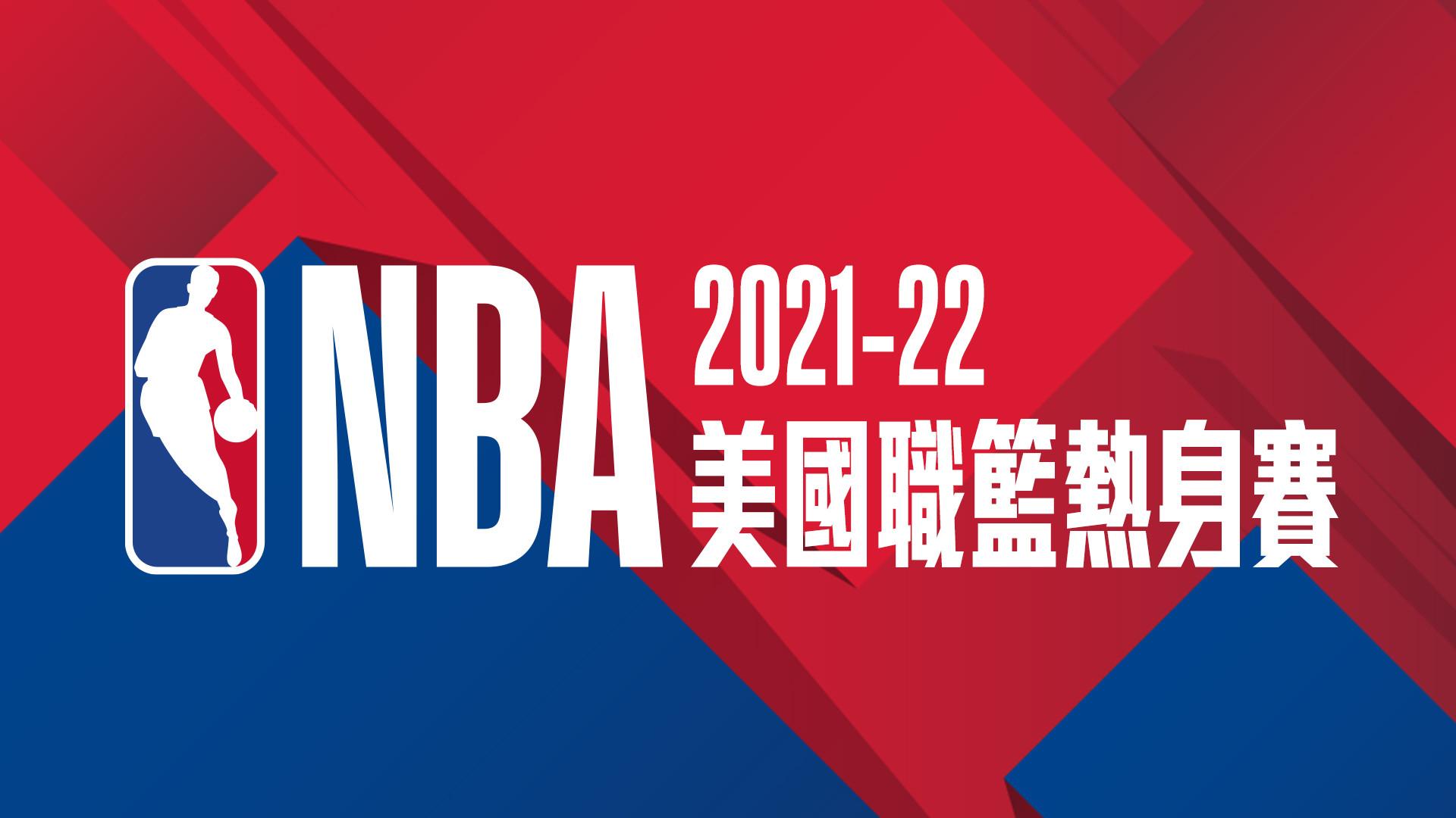 2021-22 NBA 熱身賽