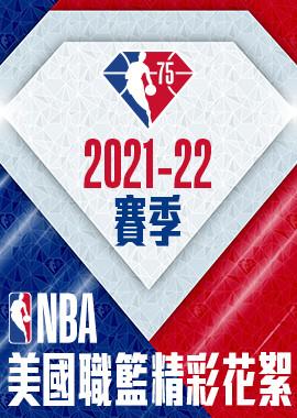 2021-22 NBA 精彩花絮