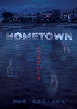 Hometown返鄉