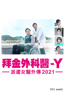 拜金外科醫-Y(2021)