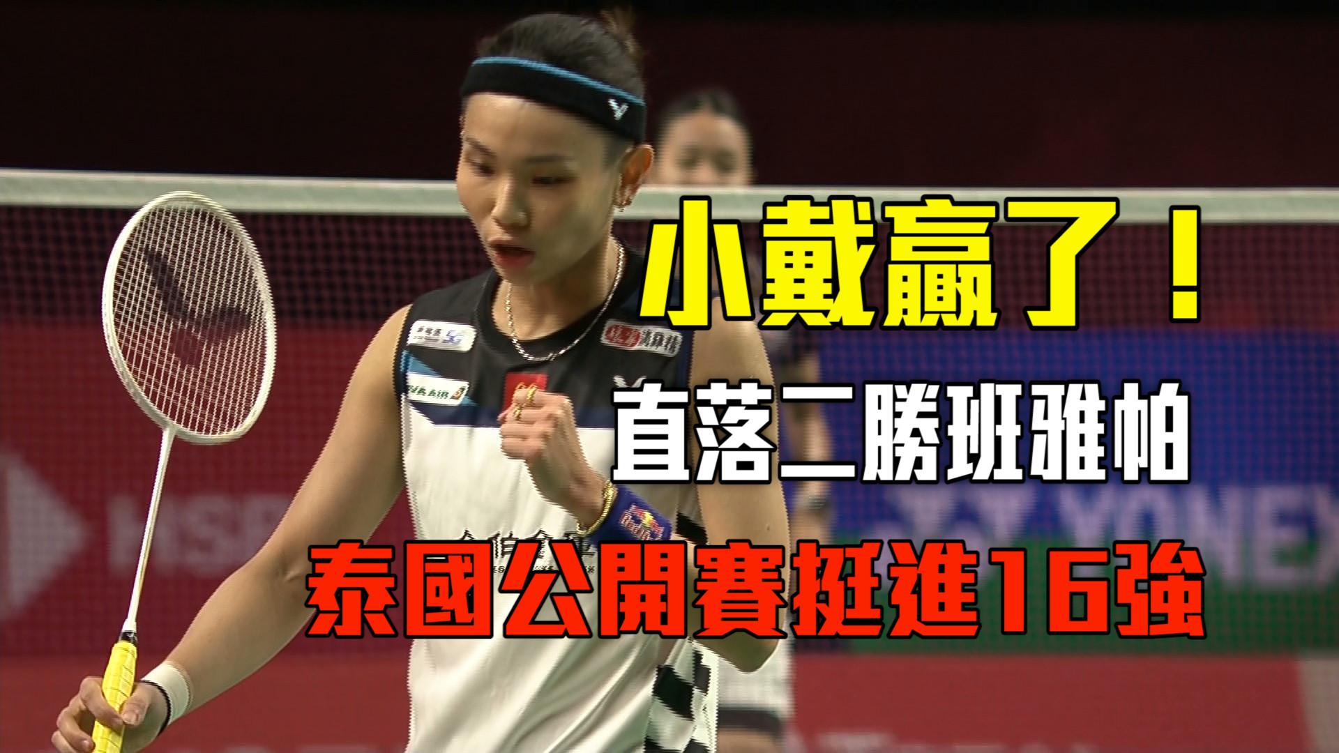 01/12 泰國公開賽32強 (男單/女單/男單/混雙)