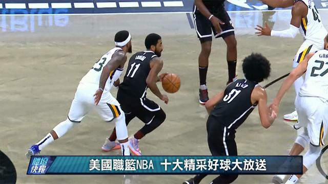 01/06美國職籃NBA 十大精采好球大放送