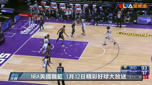 01/12 NBA美國職籃 1月12日精彩好球大放送