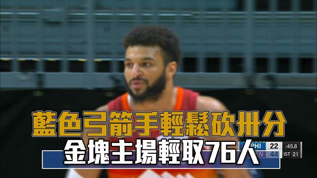 03/31 穆雷聯手小波特飆分 金塊主場勝76人
