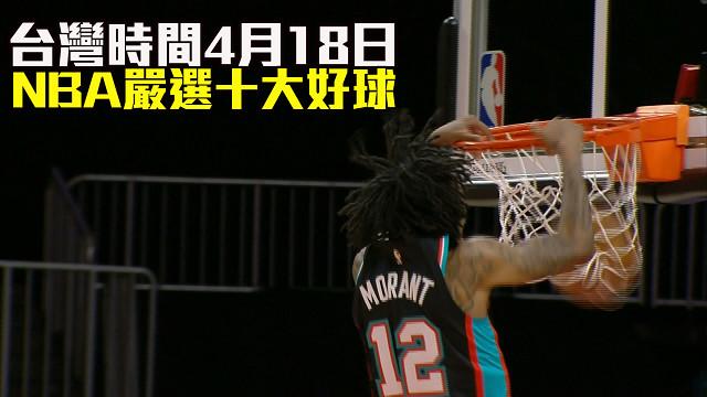 台灣時間4月8日 NBA嚴選十大好球 04/08