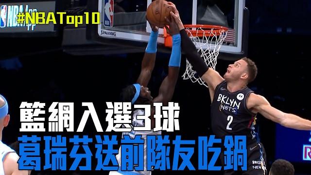 NBA星期天Top10 籃網攻守都上榜 04/11