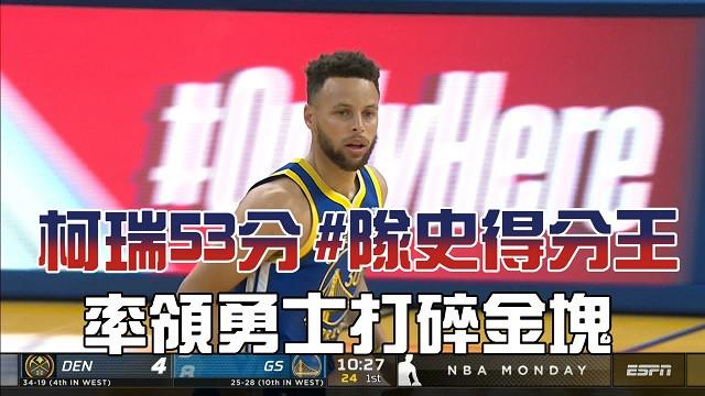 柯瑞53分成隊史得分王 勇士打碎金塊 04/13