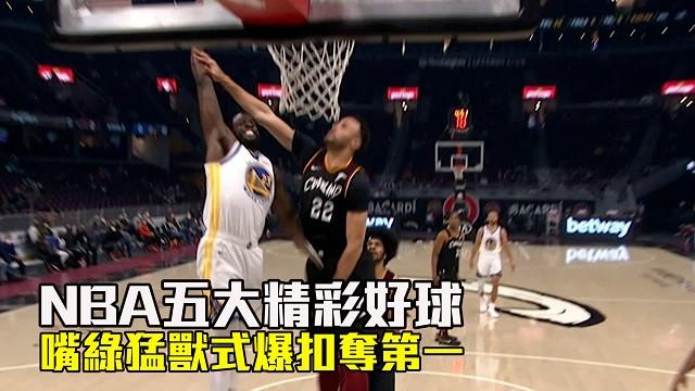 台灣時間4月16日 嚴選NBA精彩好球 04/16