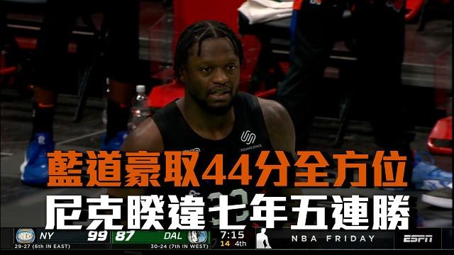 蘭道勇奪44分 尼克睽違七年五連勝 04/17