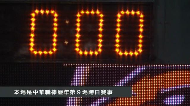 09/15 富邦悍將 VS 統一7-ELEVEn