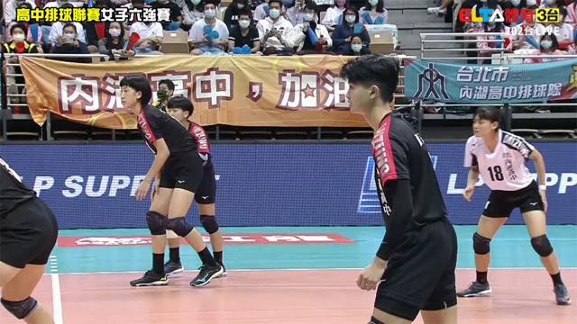 03/26 華僑高中 VS 內湖高中 女子六強
