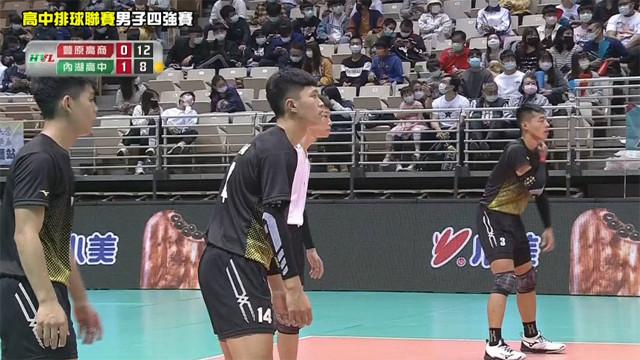 03/27 豐原高商 VS 內湖高中 男子四強