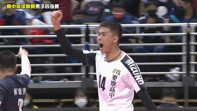 03/27 麥寮高中 VS 內湖高工 男子四強