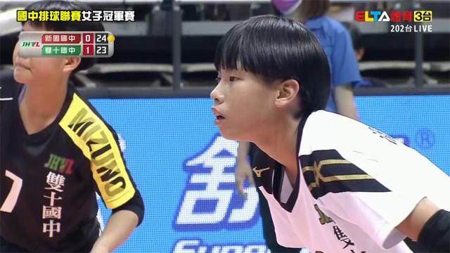 03/25 新園國中 VS 雙十國中 女子冠軍賽
