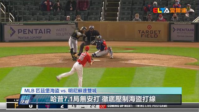 【MLB看愛爾達】林子偉升大聯盟 雙城退海盜止連敗 04/24