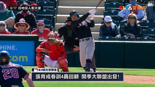 【MLB看愛爾達】張育成開季大聯盟出發 春訓四轟全回顧