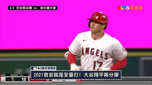 【MLB看愛爾達】2021首安就是全壘打! 大谷翔平兩分彈 4/3