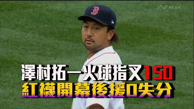 【MLB看愛爾達】澤村拓一飆火球指叉 開幕戰後援零失分 4/3