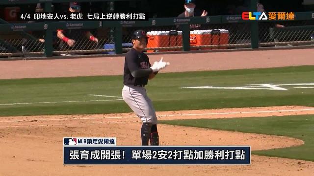 【MLB看愛爾達】張育成開張! 單場2安加逆轉勝利打點 4/5
