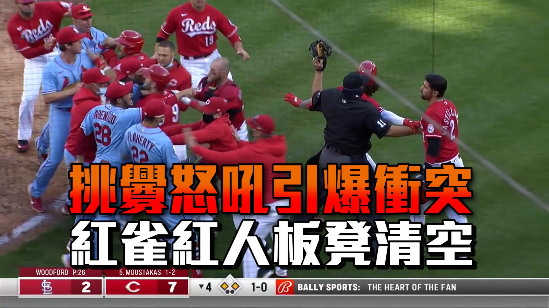 【MLB看愛爾達】挑釁怒吼引爆衝突 紅雀紅人板凳清空 4/4