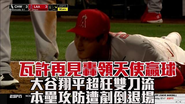 【MLB看愛爾達】大谷雙刀流 瓦許再見轟領天使贏球 04/05