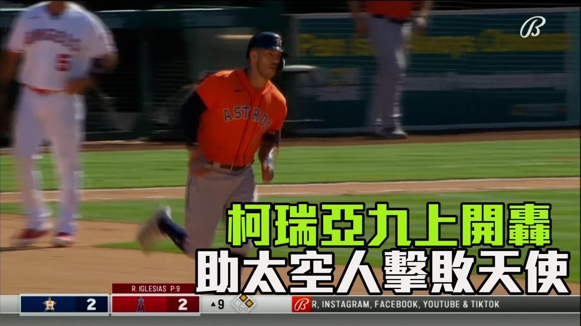 【MLB看愛爾達】柯瑞亞九上開轟 助太空人擊敗天使 04/07