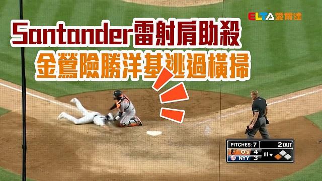 【MLB看愛爾達】洋基13安只拿3分 主場延長不敵金鶯 04/08