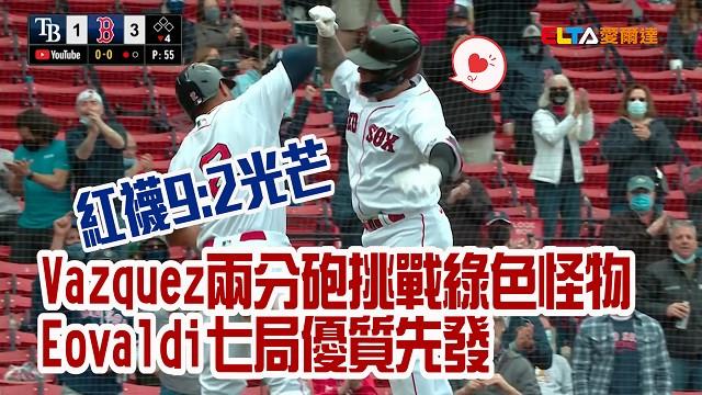 【MLB看愛爾達】伊歐瓦迪優質先發 紅襪三戰橫掃光芒 04/08