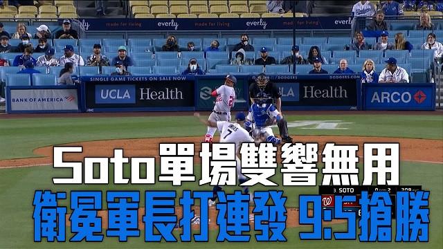 【MLB看愛爾達】索托雙響做白工 道奇主場二連勝 04/11