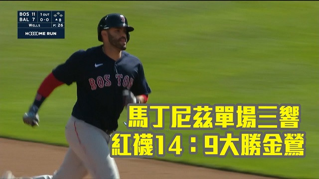 【MLB看愛爾達】紅襪團隊單場六轟 14:9大勝金鶯 04/12