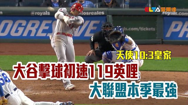 【MLB看愛爾達】暴力大谷單場三安 天使客場擊敗皇家 04/13