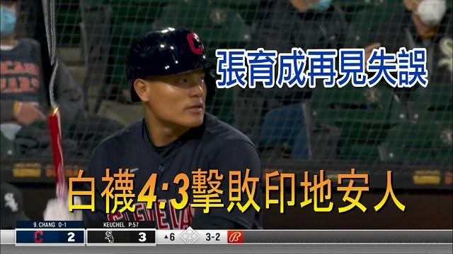 【MLB看愛爾達】國民客場踢館紅雀 5:2中止五連敗 04/13