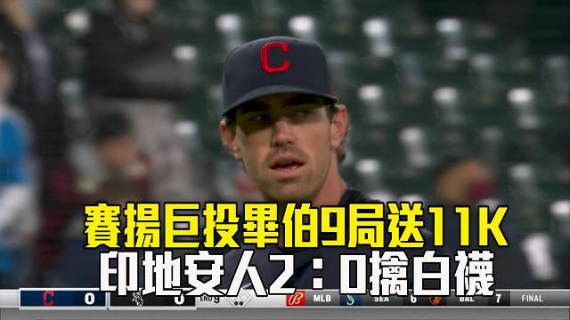 【MLB看愛爾達】 突破僵局分勝負 印地安人2:0勝白襪 04/14