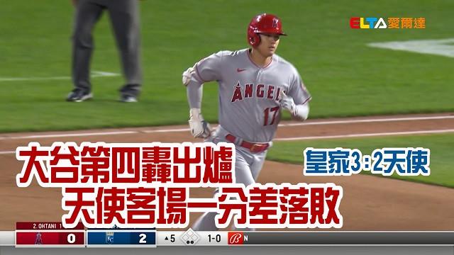 【MLB看愛爾達】大谷第四轟出爐 天使仍不敵皇家 04/14