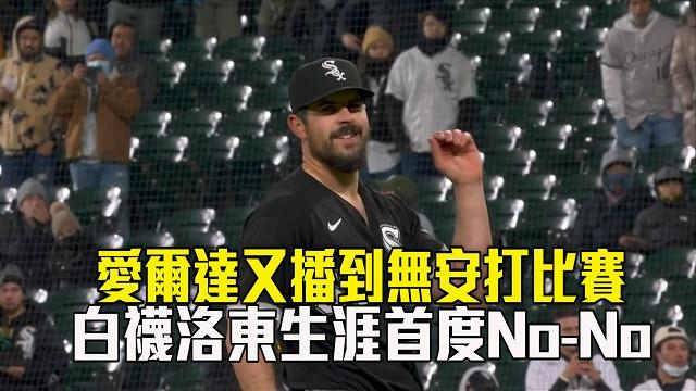 【MLB看愛爾達】洛東投出無安打 白襪8:0擊退印地安人 04/15