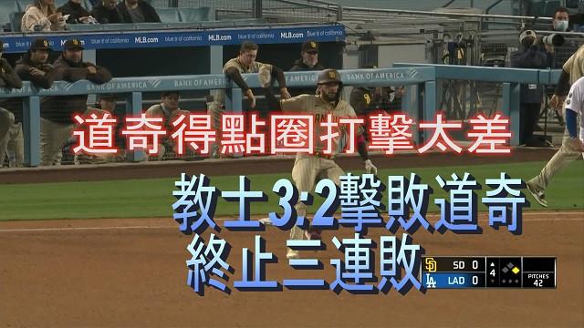 【MLB看愛爾達】國聯強權大車拚 教士3:2險勝道奇 04/23