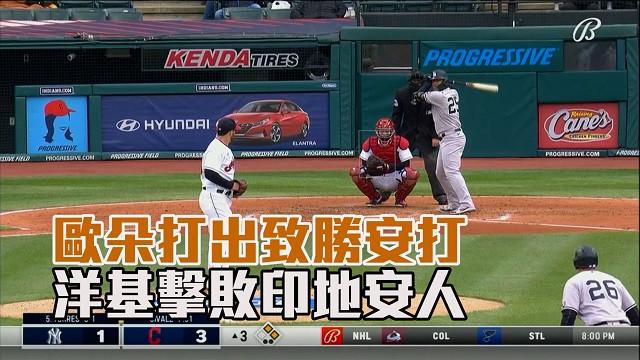 【MLB看愛爾達】張育成未出賽 洋基客場擊敗印地安人 04/23