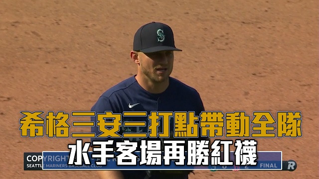 【MLB看愛爾達】希格猛打賞三打點帶動 水手大勝紅襪 04/25