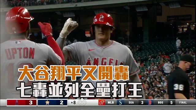 【MLB看愛爾達】大谷翔平又開轟 七轟並列全壘打王 04/26