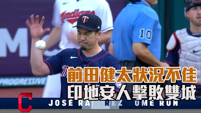 【MLB看愛爾達】前田健太狀況不佳 印地安人擊敗雙城 04/28