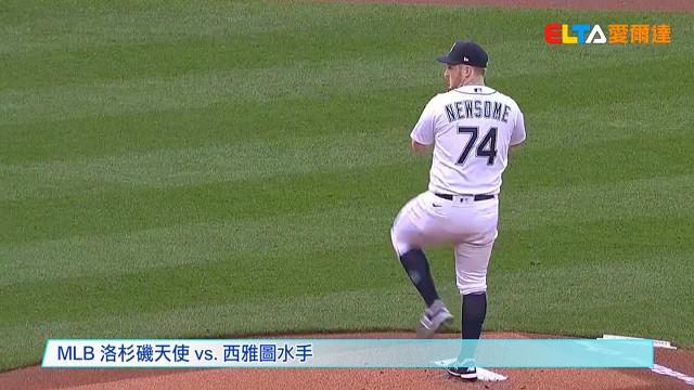 【MLB看愛爾達】中心棒次狂掃9打點 天使四轟贏水手 05/02