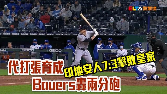 【MLB看愛爾達】印地安人續戰皇家 八上逆轉二連勝 05/05