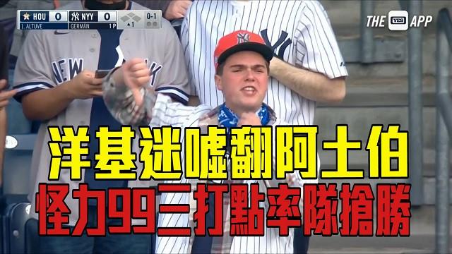 【MLB看愛爾達】怪力男三打點打太空人 洋基進帳四連勝 05/05
