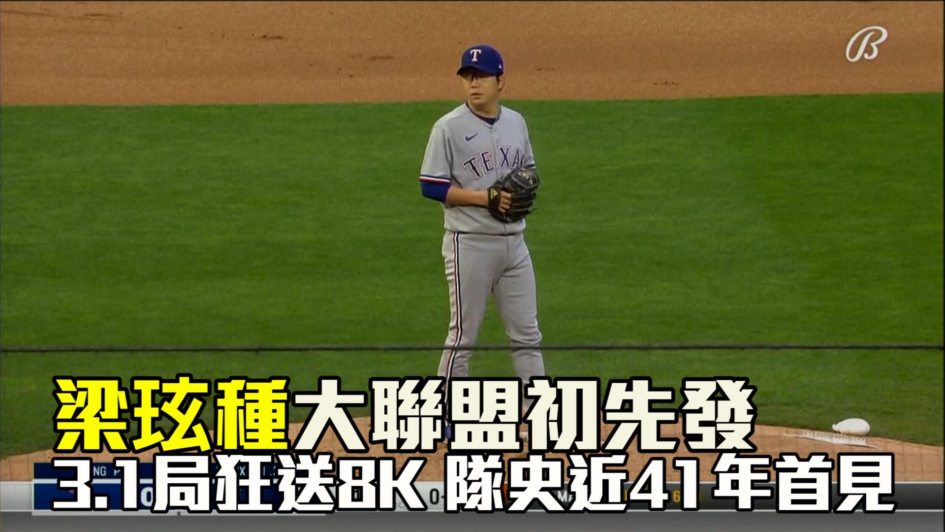 【MLB看愛爾達】梁玹種大聯盟初先發 3.1局狂飆8K 05/06
