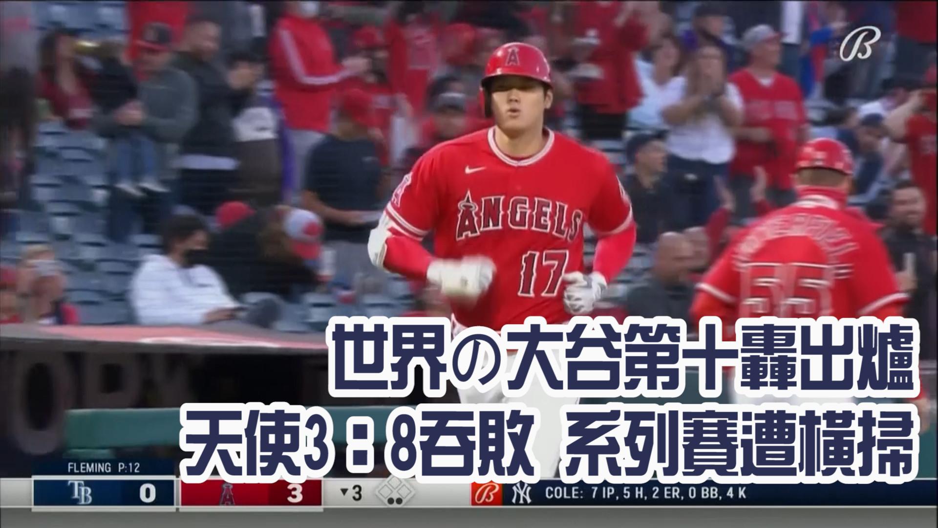 【MLB看愛爾達】天使向普神說再見 主場遭光芒橫掃 05/07