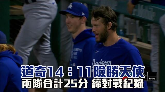 【MLB看愛爾達】兩隊合計25分締新猷 道奇3分險勝天使 05/09