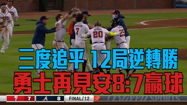 【MLB看愛爾達】延長賽12局拚勝負 勇士4分大局逆轉勝 05/09